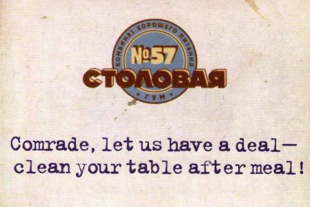 No 57 CTOΛOBAЯ GUM